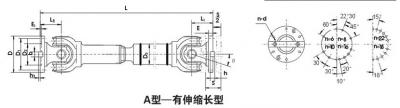 SWP-A型--有伸缩长型万向联轴器